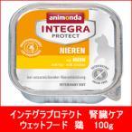 (86800) アニモンダ インテグラプロテクト 腎臓ケア ウェットフード  鶏 100g (低リン)(ウェット)(キャット)(animonda)(療法食)(ドイツ)