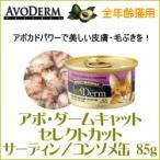 アボ・ダームキャット セレクトカット サーディン/コンソメ缶 85g (全年齢猫用)