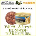 アボ・ダームキャット セレクトカット ツナ&エビ缶 85g (全年齢猫用)