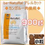 be-NatuRal アレルカット 小粒 900g (アレルギー対応)(ビィナチュラル)