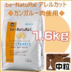 be-NatuRal アレルカット 中粒 1.6kg (アレルギー対応)(ビィナチュラル)