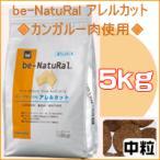 be-NatuRal アレルカット 中粒 5kg (アレルギー対応)(ビィナチュラル)