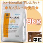 be-NatuRal アレルカット 中粒 9kg (アレルギー対応)(ビィナチュラル)
