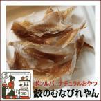 D&Cで買える「ボンルパ 京シリーズ 鮫のむなびれやん 30g」の画像です。価格は611円になります。
