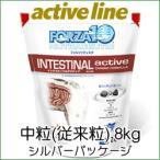 FORZA10-フォルツァディエチ- アクティブライン インテスティナルアクティブ 中粒 8kg ドッグフード ドライ