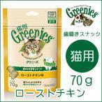 グリニーズ 猫用 ローストチキン味 70g 歯磨き専用スナック Greenies 正規品