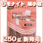 (メール便対応)リモナイト 超小粒 250g 1袋 (便臭・口臭・体臭・尿臭を抑えます)