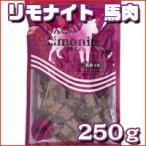 (メール便対応)リモナイト 馬肉 小粒 250g 1袋 (便臭・口臭・体臭・尿臭を抑えます)