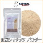 ナチュラルハーベスト 納豆ソイナッツ パウダー 1袋40g (サプリメント)(フリーズドライ)(パウダー)