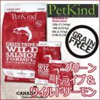ペットカインド グリーントライプ&ワイルドサーモン 2.7kg 全年齢用 グレインフリー