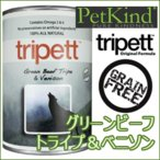 ペットカインド tripett グリーンビーフトライプ&ベニソン 396g  全年齢用 グレインフリー