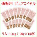 通販用 ピュアロイヤル ラム 1.5kg (半生タイプ)(総合栄養食)(PureRoyal)(目指せ最安値)