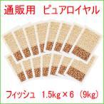 通販用 ピュアロイヤル フィッシュ 1.5kg×6 (9kg)(半生タイプ)(総合栄養食)(PureRoyal)(目指せ最安値)