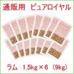 通販用 ピュアロイヤル ラム 1.5kg×6 (9kg)(半生タイプ)(総合栄養食)(PureRoyal)(目指せ最安値)