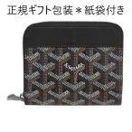 ゴヤール 財布 マティニョン ジップPM ラウンドファスナー 正規品 新品 GOYARD コンパクト 正規ラッピング