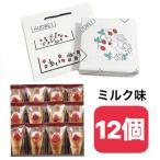 オードリー グレイシア ミルク 12個入り AUDREY お菓子 贈答品 ギフト プレゼント お土産 お返し