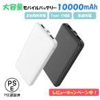 モバイルバッテリー 大容量 10000mah iPhone SE iPhone11 アンドロイド Android 充電器 急速充電 薄型 PSE認証 PL保険加入