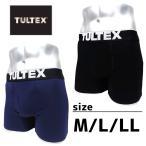 ボクサーパンツ ブランド タルテックス メンズ インナー 下着 TULTEX 前開き 1P 無地BB プレゼント おしゃれ  男性