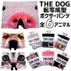 ボクサーパンツ メンズ THE DOG ザ ドッグ アニマル 成型 転写 下着 プリント アニマル 柴犬 パグ ヨーキー ブタ 猫 ネコ