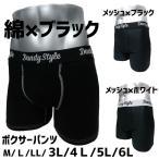 ボクサーパンツ メンズ 前開き 3枚 セット 綿 メッシュ インナー 福袋 紳士 男性 プレゼント ブラック シンプル ビック 大きい サイズ 得
