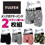 ボクサーパンツ ブランド TULTEX タルテックス インナー 前開き メンズ 選べる 2枚 セット 下着 福袋 男性 下着 プレゼント