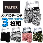 ボクサーパンツ ブランド TULTEX タルテックス インナー 前開き メンズ 選べる 3枚 セット 下着 福袋 男性 下着 プレゼント