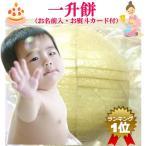 ショッピング一升餅 一升餅   カット済みのものも選べます   ラミネートお熨斗・お名前入りのメッセージカード付 不織布風呂敷付  日本全国送料無料