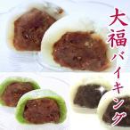 大福 バイキング 15個  日本全国送料無料 北海道・十勝産・最高級の豊祝小豆使用 北海道産赤えんどう豆の豆大福 国産よもぎ