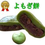よもぎ餅  草もち 30個 日本全国・送料無料 国産よもぎをたっぷり練りこみました(中身はつぶあん)冷凍・よもぎ餅(草餅)【個包装】