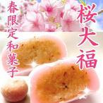 桜大福  (桜あん) 春の香りをいち早くお届け  お花見にぴったり  20個  春限定商品  日本全国送料無料
