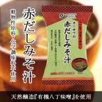 化学調味料無添加 植物性原料 有機八丁味噌 オーサワの赤だしみそ汁