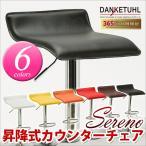 カウンターチェアー 送料無料 セレーノ 6色対応 Danketuhl ダンクトゥール バーチェアー 昇降式 モダン イス 椅子 PVC  レザー