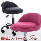 カウンターチェアー 送料無料 ティア 7色対応 Danketuhl ダンクトゥール バーチェアー 昇降式 モダン イス 椅子 PVC  レザー