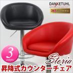 カウンターチェアー 送料無料 ストーリア 3色対応 Danketuhl ダンクトゥール バーチェアー 昇降式 モダン イス 椅子 PU革  レザー