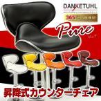カウンターチェアー 送料無料 ピュア 6色対応 Danketuhl ダンクトゥール バーチェアー 昇降式 モダン イス 椅子 PU革 クッション レザー