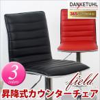 カウンターチェアー 送料無料 フィールド 3色対応 Danketuhl ダンクトゥール バーチェアー 昇降式 モダン イス 椅子 PU革  レザー