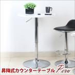 カウンターテーブル  送料無料 パル  2色対応 Danketuhl ダンクトゥール バーテーブル テーブル  机 台 モダン