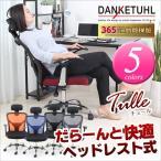 メッシュチェア  リクライニング 送料無料 チュール 5色対応 Danketuhl ダンクトゥール 椅子 イス チェアー