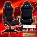ゲーミングチェア リクライニング レーシング 送料無料  レームズ バケットシート 2色対応 Danketuhl ダンクトゥール