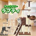 キャットタワー 送料無料 ラプティ おしゃれ 麻ひも 省スペース 中型 スリム 猫ハウス 爪とぎ ハンモック猫タワー cat tree 据え置き型