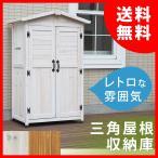 ショッピング木製 木製収納庫 扉付き ガーデニング 三角屋根 脚部アジャスター付き