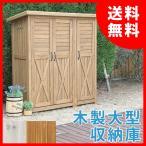 ショッピング木製 木製大型ガーデニング用品大収納庫 三枚扉 カントリー風デザイン