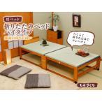 畳ベッド 折りたたみ式 木製 ワイドシングルハイタイプ 日本製 簡単組立 畳ベット