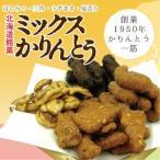 浜塚製菓 ミックスかりんとう1kg