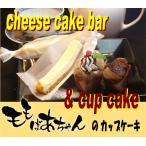 起司蛋糕 - チーズケーキ&カップケーキ 合計12個 お試しセット