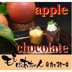 カップケーキ チョコ・りんご お試しセット
