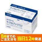 (カラー:白)日本製医療用マスク☆ユニ・チャームサージカルプリーツマスク50枚入