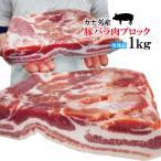 豬肉 - イタリア産ホエ-豚バラ肉ブロック 1Kg 赤身が多いのが特徴