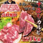 腿腹肉 - 送料無料 中落ち・ゲタカルビ 1kg 冷凍切れ端(500gX2パック) 2セット以上ご購入でおまけ付き 訳あり 焼肉