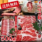 送料無料 イベリコ豚焼肉・しゃぶしゃぶ用たっぷり500gベジョータ匹敵 肩ロース お歳暮 御歳暮 ギフト対応 のし対応 当注文